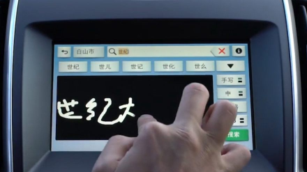 Ford SYNC 3 Now Features Chinese Handwriting Recognition